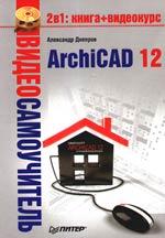 Днепров А. Видеосамоучитель ArchiCAD 12 видеосамоучитель nero 8 cd