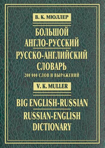 Большой англо-русский и рус.-англ. словарь