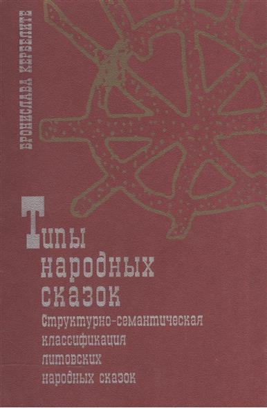 Типы народных сказок. Структурно-семантическая классификация литовских народных сказок (комплект из 2 книг)