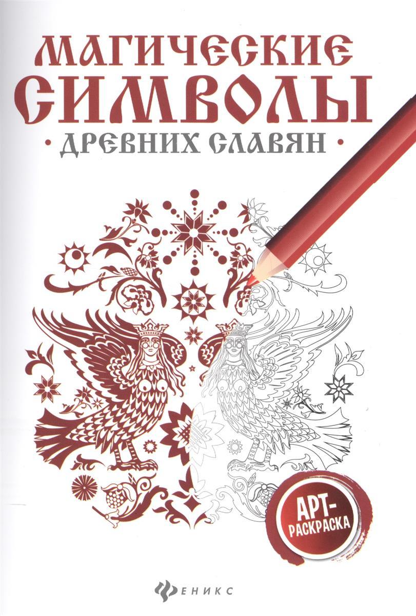 Магические символы древних славян. Арт-терапия