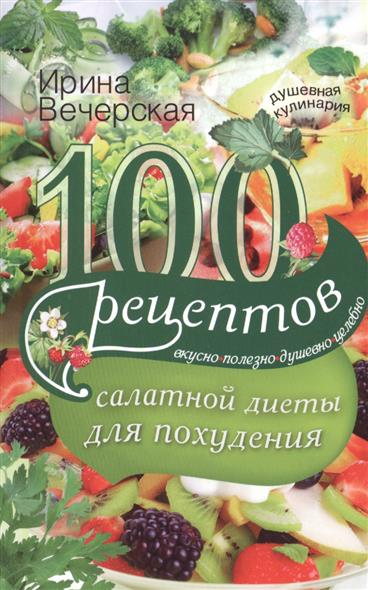 100 рецептов салатной диеты для похудения