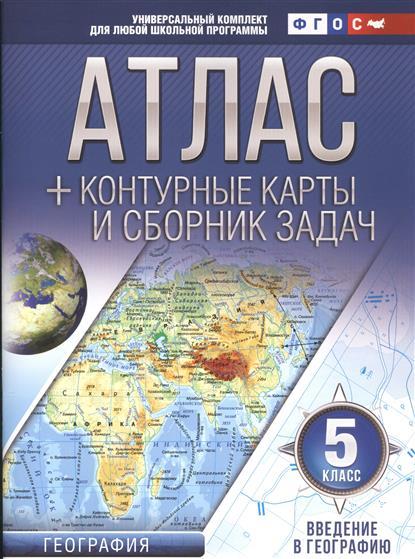 Крылова О. Атлас + контурные карты и сборник задач. 5 класс. Введение в географию