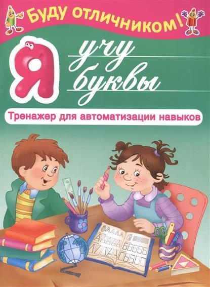 Дмитриева В. (сост.) Я учу буквы. Тренажер для автоматизации навыков