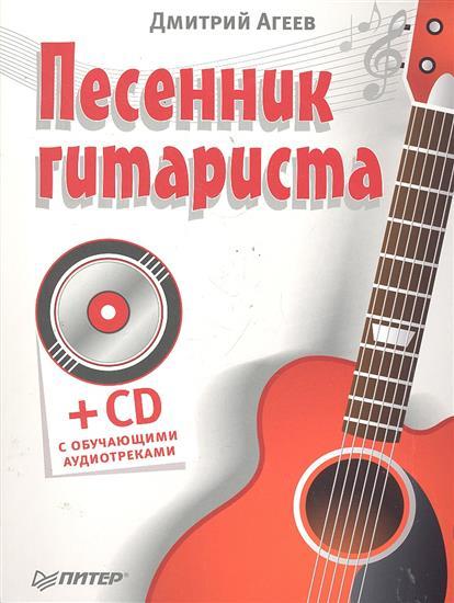 Агеев Д. Песенник гитариста песенник гитариста платиновые рок хиты