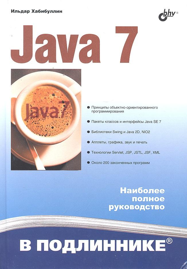 цены на Хабибуллин И. Java 7 В подлиннике в интернет-магазинах