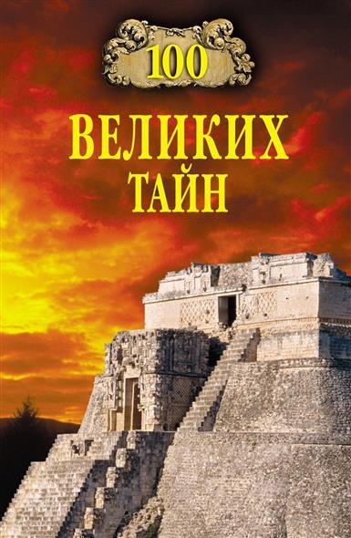 Низовский А., Непомнящий Н. 100 великих тайн николай непомнящий 100 великих тайн доисторического мира