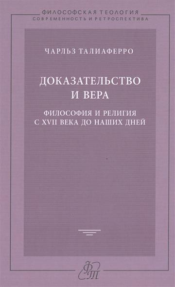 Талиаферро Ч. Доказательство и вера. Философия и религия с XVII века до наших дней / Evidence and Faith. Philosophy and Religion since the seventeenh century martyrs faith hope and love and their mother sophia 3d model relief figure stl format religion for cnc in stl file format