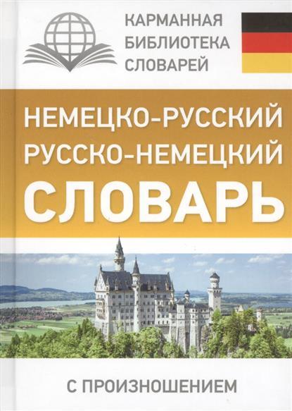 Немецко-русский, русско-немецкий словарь с произношением