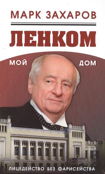 Захаров М. Ленком - мой дом. Лицедейство без фарисейства. Мое режиссерское резюме