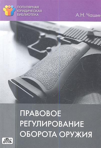 Чашин А. Правовое регулирование оборота оружия правовое регулирование арендной платы за землю