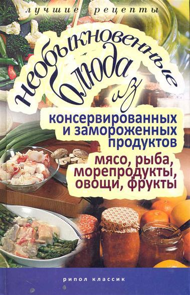 Нестерова Д. (сост.) Необыкновенные блюда из консерированных и замороженных продуктов ISBN: 9785386022082 мужское нижнее белье