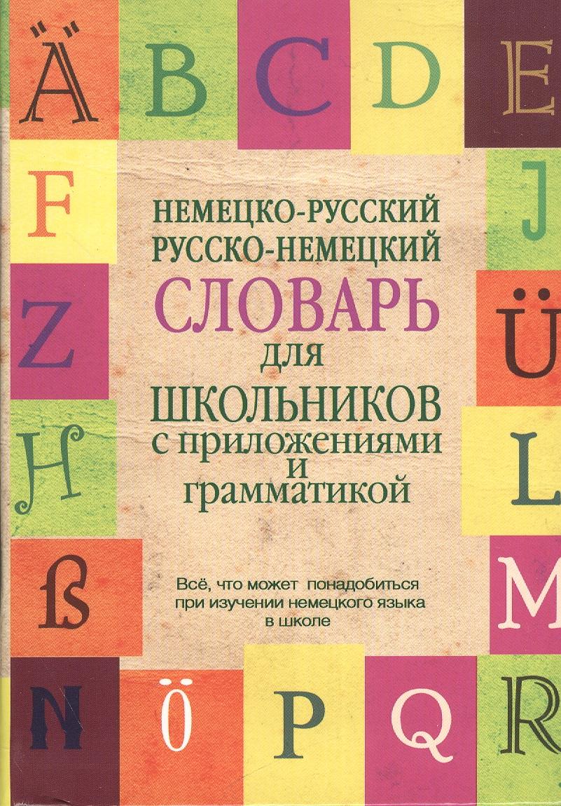 Газина Э. (ред.) Немецко-русский. Русско-немецкий словарь для школьников с приложениями и грамматикой