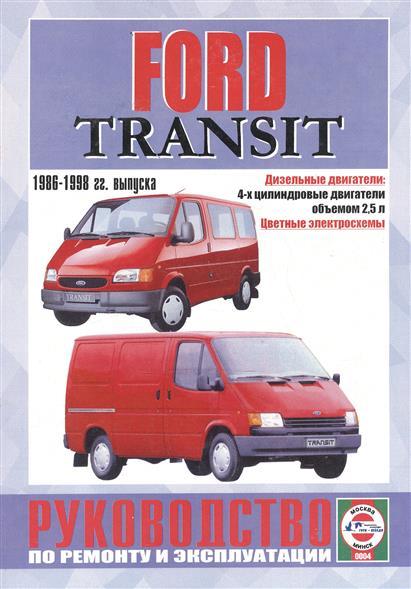 Ford Transit. Руководство по ремонту и эксплуатации. Дизельные двигатели. 1986-1998 гг. выпуска