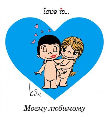 Love is... Моему любимому