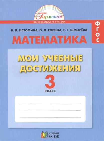 Математика. 3 класс. Мои учебные достижения. Контрольные работы. Тетрадь по математике