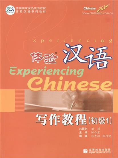Deng Xiujun, Chen Zuohong Experiencing Chinese. Writing Book (Elementary 1) = Постижение китайского языка. Отработка навыков письма. Начальный уровень 1. Учебник speakout elementary student s book dvd