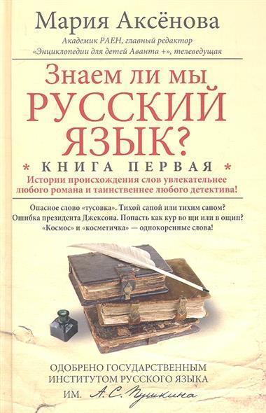 Аксенова М. Знаем ли мы русский язык? Книга первая