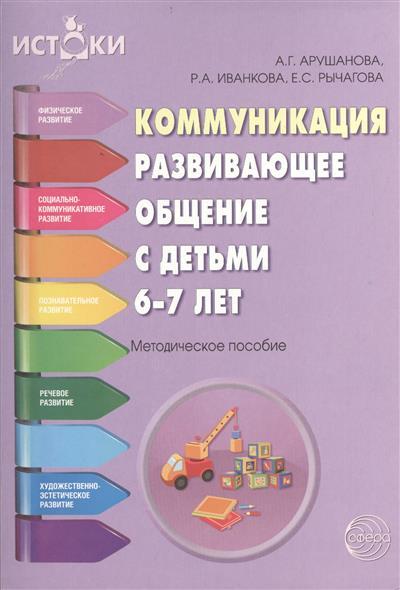 Коммуникация. Развивающее общение с детьми 6-7 лет