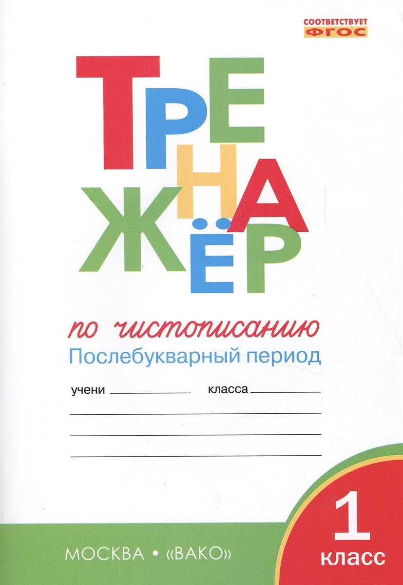 Жиренко О., Лукина Т. Тренажер по чистописанию. Послебукварный период. 1 класс ISBN: 9785408021338 цена