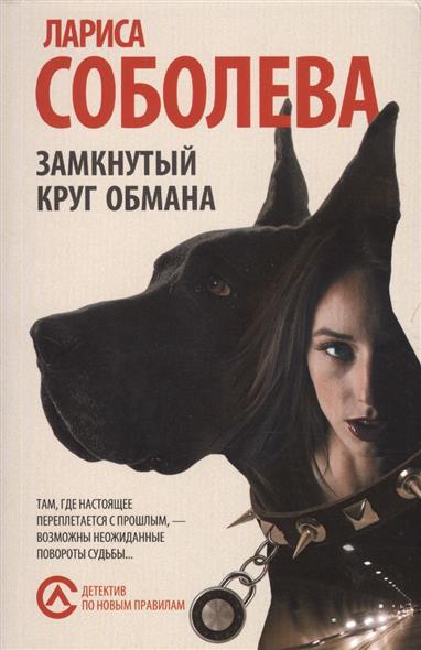 Соболева Л. Замкнутый круг обмана ISBN: 9785170878161