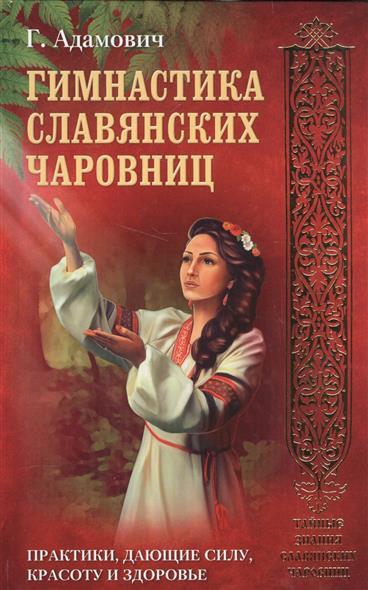 Книга Гимнастика славянских чаровниц. Адамович Г.