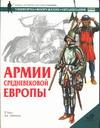 Армии средневековой Европы