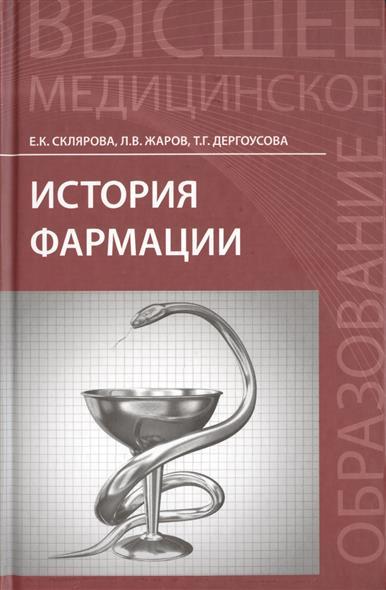 Склярова Е., Жаров Л., Дергоусова Т. История фармации. Учебник