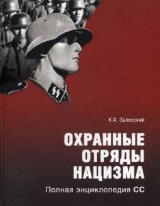 Охранные отряды нацизма Полная энц. СС