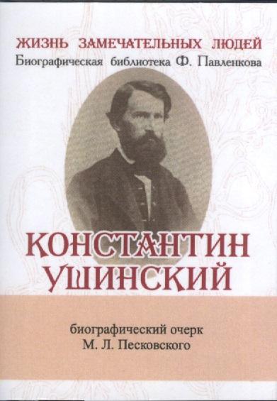 Константин Ушинский. Его жизнь и педагогическая деятельность. Биографический очерк (миниатюрное издание)