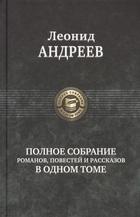 Леонид Андреев. Полное собрание романов, повестей и рассказов в одном томе