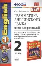 Грамматика английского языка. Книга для родителей. 2 класс. К учебнику М.З. Биболетовой и др.