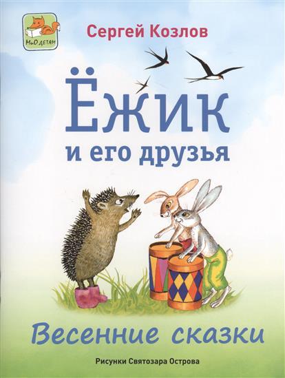 Козлов С. Ежик и его друзья. Весенние сказки козлов с ежик и его друзья летние сказки