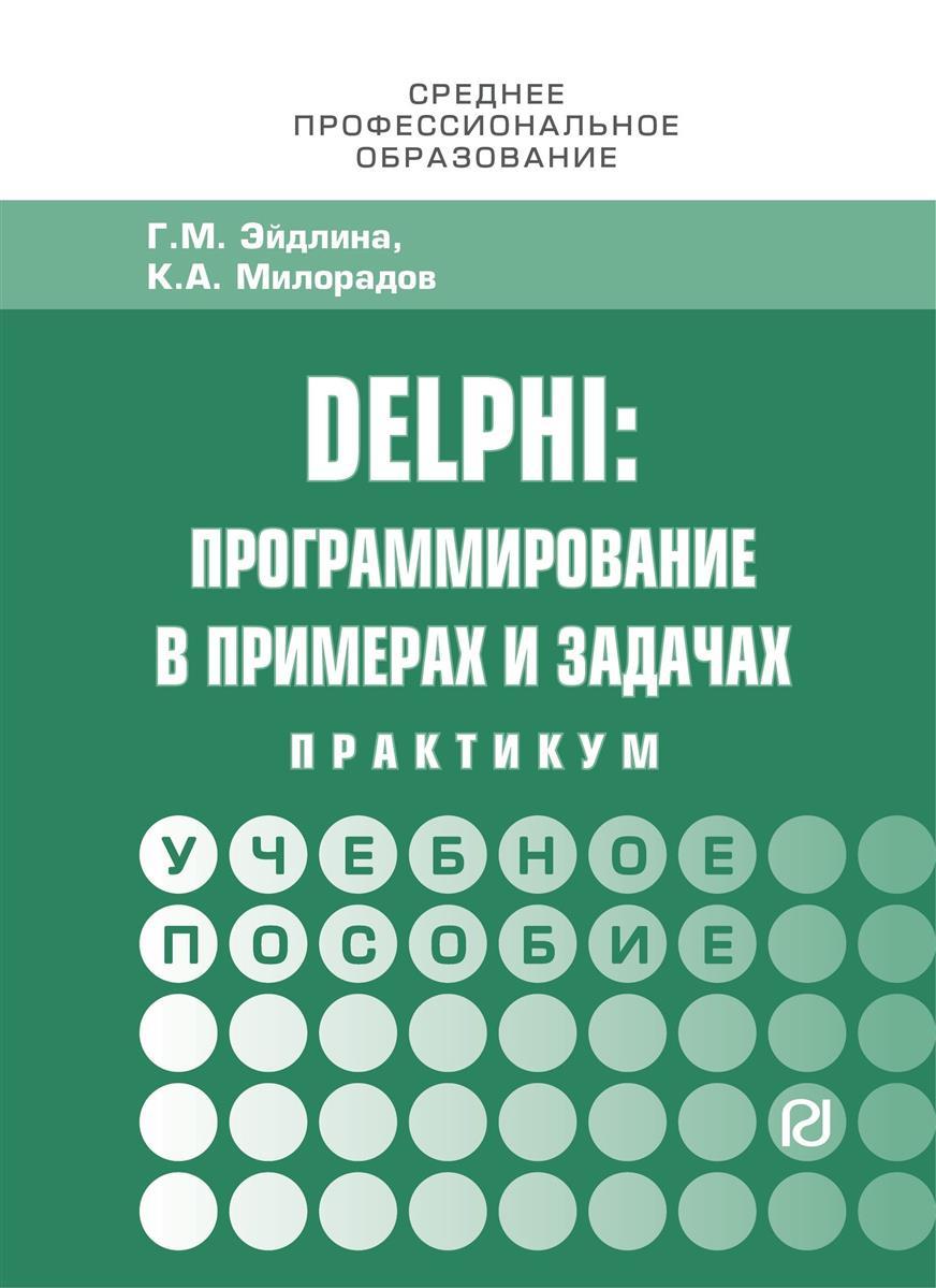 Эйдлина Г., Милорадов К. Delphi: программирование в примерах и задачах. Практикум. Учебное пособие инжир в сиропе delphi 453 г
