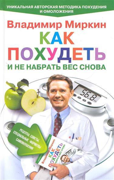 Миркин В. Как похудеть и не набрать вес снова