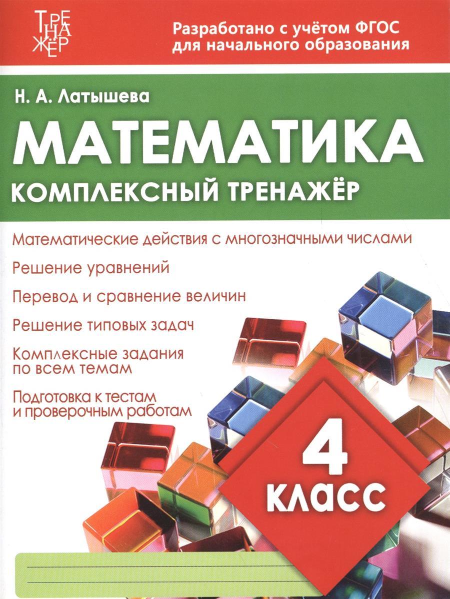 Латышева Н.: Математика 4 класс. Комплексный тренажер