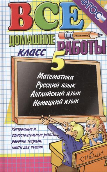 Все домашние работы за 5 класс: Математика. Русский язык. Английский язык. Немецкий язык