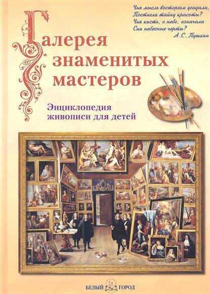 Галерея знаменитых мастеров