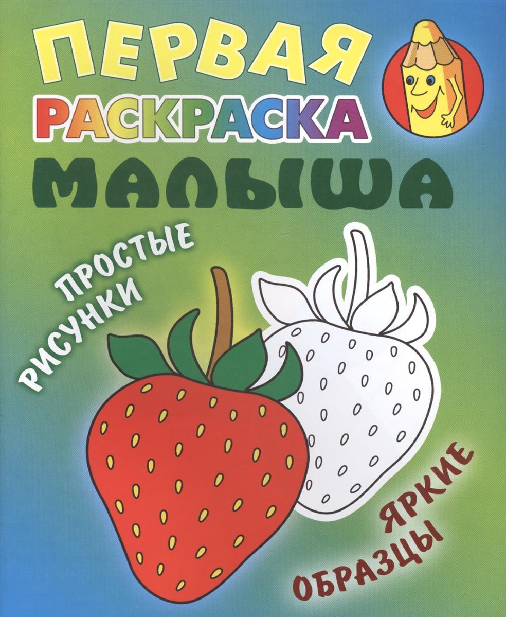 Кузьмин С. (сост.) Клубничка ISBN: 9789851710177 кузьмин с сост попугай