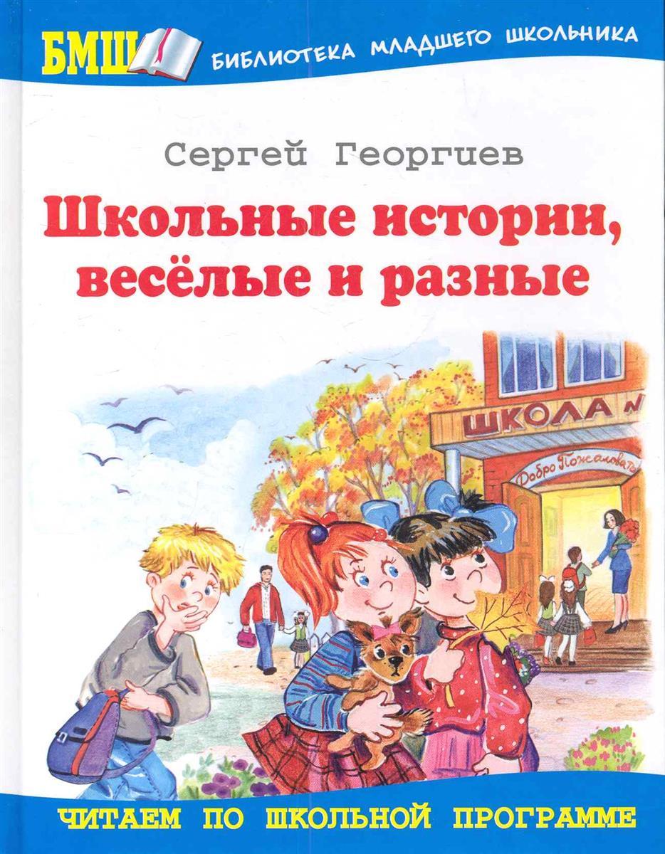Георгиев С. Школьные истории Веселые и разные георгиев с маленький зеленый лягушонок