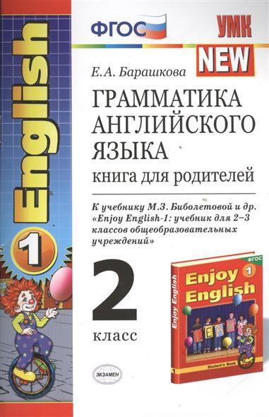 Грамматика английского языка. Книга для родителей. 2 класс. К учебнику М.З. Биболетовой и др.\