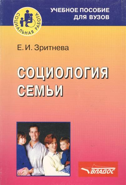 Зритнева Е. Социология семьи Уч. пос. дмитриева е физика в примерах и задачах уч пос
