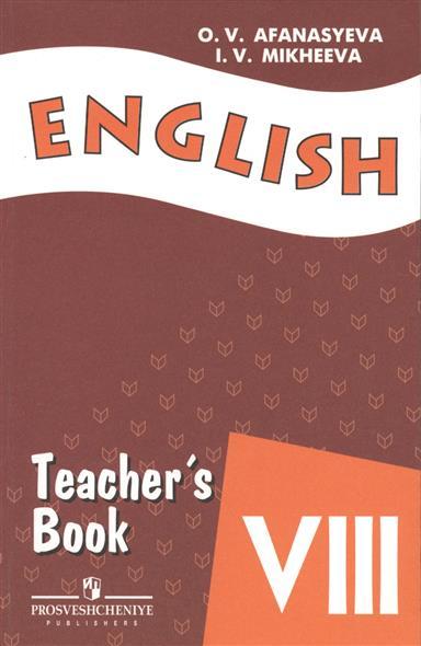 Английский язык. VIII класс. Книга для учителя. Пособие для общеобразовательных организаций и школ с углубленным изучением английского языка. 9-е издание
