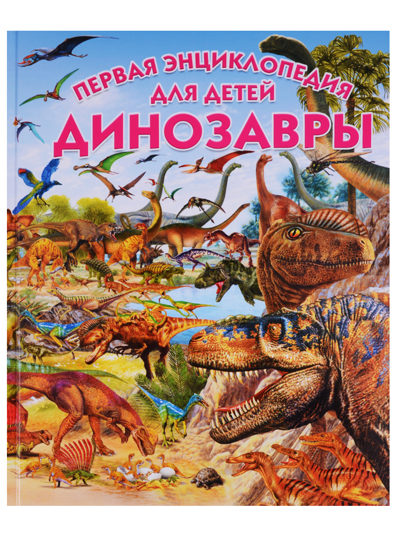 цена на Арредондо Ф., Ровира П. Динозавры. Первая энциклопедия для детей