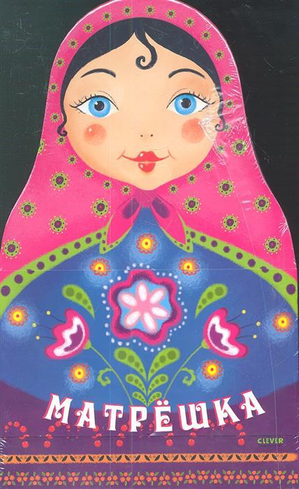 Берлова А. Матрешка. Комплект: Книжка-картонка + раскраска+ блокнот+закладка для книг magic home закладка для книг 75700