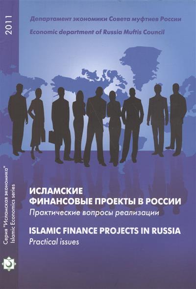 Исламские финансовые проекты в России. Практические вопросы реализации