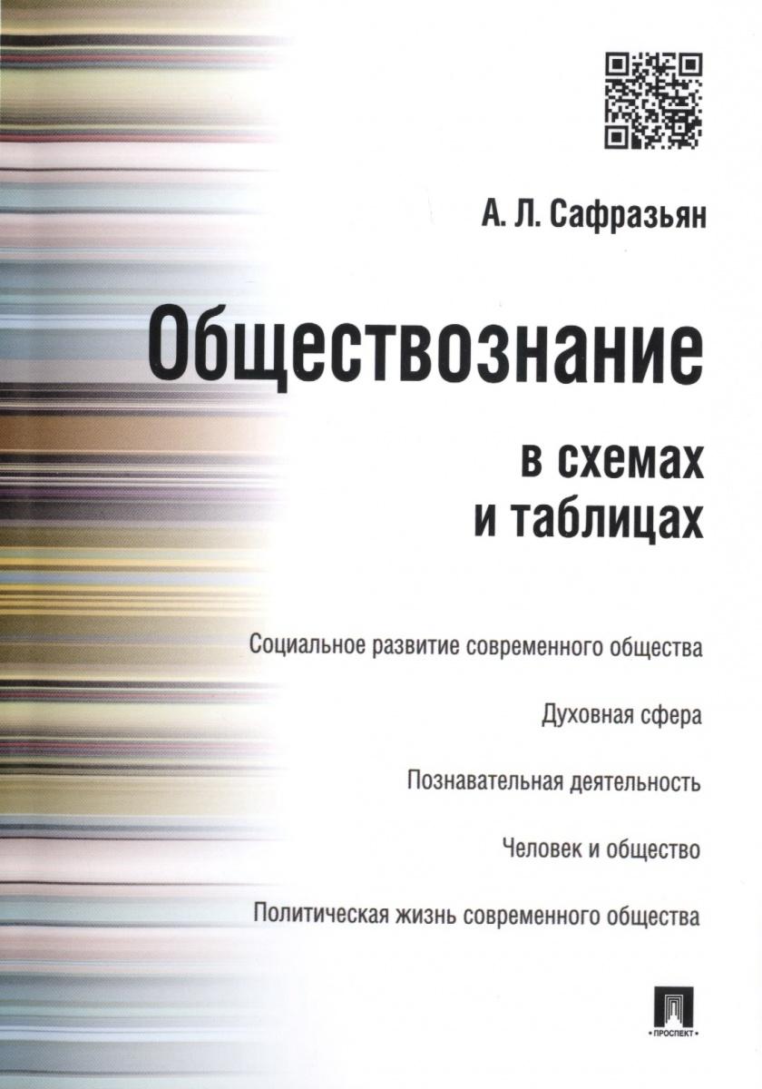 Сафразьян А. Обществознание в схемах и таблицах а с аношко огэ обществознание в таблицах и схемах