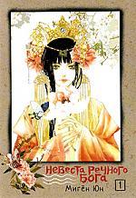Миген Ю. Комикс Невеста речного бога т.1 лим д комикс зеро нулевой образец т 2
