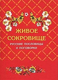 Живое сокровище Русские пословицы и поговорки