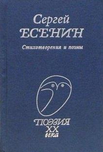 Есенин С. Есенин Стихотворения и поэмы