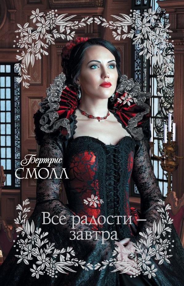 Смолл Б. Все радости - завтра смолл б розамунда любовница короля